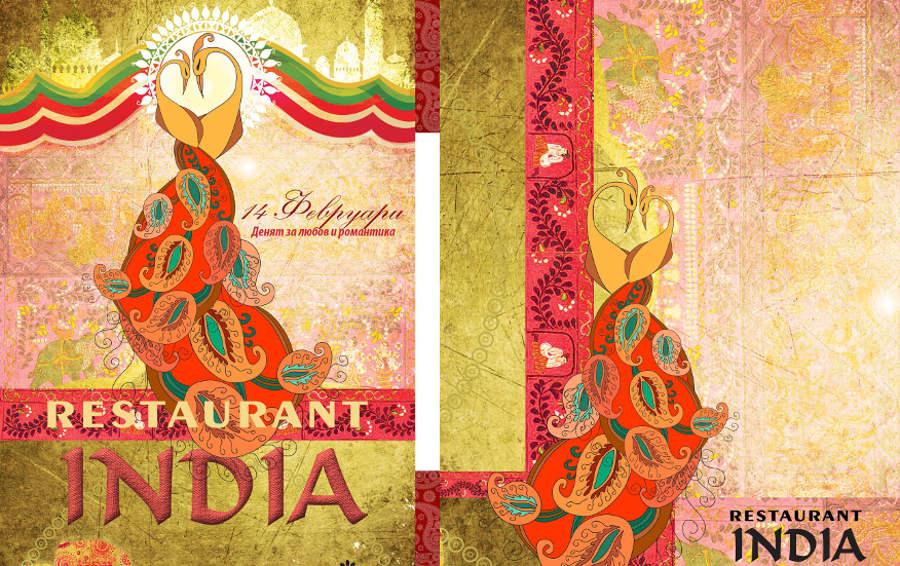 Свети Валентин с индийски подправки